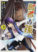 賢者の孫 3 (角川コミックス・エース)
