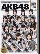 AKB48総選挙公式ガイドブック 2017 (講談社MOOK)