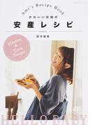 かわいい妊婦の安産レシピ Ami's Recipe Book (小学館セレクトムック)