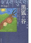 黒狐の谷 闘うチベット文学