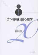 シリーズ心理学と仕事 20 ICT・情報行動心理学