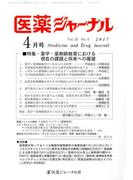 医薬ジャーナル 2017年 04月号 [雑誌]