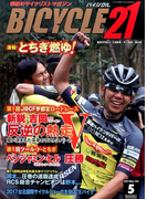 BICYCLE21 2017年 05月号 [雑誌]