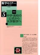 数学セミナー 2017年 05月号 [雑誌]