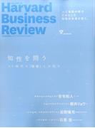 Harvard Business Review (ハーバード・ビジネス・レビュー) 2017年 05月号 [雑誌]