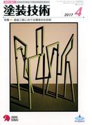 塗装技術 2017年 04月号 [雑誌]