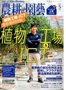農耕と園藝 2017年 05月号 [雑誌]
