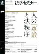 法学セミナー 2017年 05月号 [雑誌]