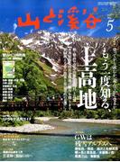 山と渓谷 2017年 05月号 [雑誌]