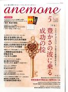 anemone(アネモネ) 2017年 05月号 [雑誌]