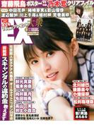 EX (イーエックス) 大衆 2017年 05月号 [雑誌]