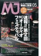 MJ無線と実験 2017年 05月号 [雑誌]