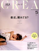 CREA (クレア) 2017年 05月号 [雑誌]