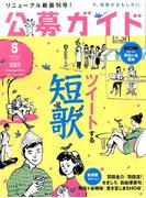 公募ガイド 2017年 05月号 [雑誌]