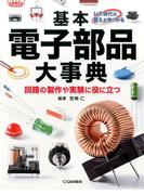 基本電子部品大事典 2017年 05月号 [雑誌]