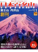 週刊日本百名山 改訂新版 2017年 4/23号 [雑誌]