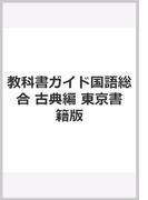 教科書ガイド国語総合 古典編 東京書籍版