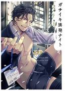 【11-15セット】ガチイキ挑発ナイト