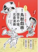 国宝・鳥獣戯画と国芳の猫、北斎漫画 筆ペンでなぞり描き