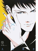 SEX 2 30th Anniversary Edition