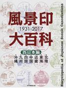 風景印大百科 1931−2017 西日本編 北陸・東海・近畿・中国・四国・九州・沖縄