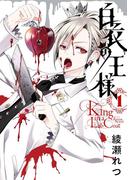 【全1-2セット】白衣の王様(Gファンタジーコミックス)