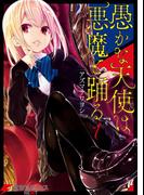 【全1-2セット】愚かな天使は悪魔と踊る(電撃コミックスNEXT)
