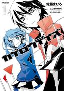【1-5セット】カゲロウデイズ(ジーンシリーズ)