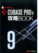 CUBASE PRO9攻略BOOK