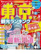 東京観光ランキング(ウォーカームック)