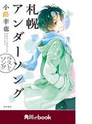 札幌アンダーソング ラスト・ソング (角川ebook)(角川ebook)