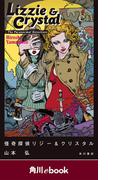 怪奇探偵リジー&クリスタル (角川ebook)(角川ebook)
