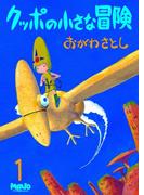 クッポの小さな冒険 1(マヴォ電脳Books)