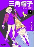 三角帽子 7(マヴォ電脳Books)