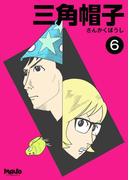 三角帽子 6(マヴォ電脳Books)