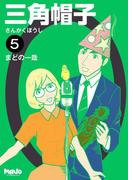 三角帽子 5(マヴォ電脳Books)