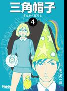 三角帽子 4(マヴォ電脳Books)