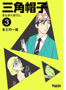 三角帽子 3(マヴォ電脳Books)