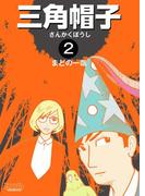 三角帽子 2(マヴォ電脳Books)