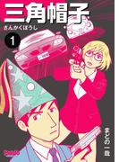 三角帽子 1(マヴォ電脳Books)