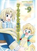 コーセルテルの竜術士~子竜物語~ 9(ZERO-SUMコミックス)