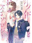少年と私の事情アンソロジー(1)(ZERO-SUMコミックス)