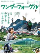 ワンダーフォーゲル 2017年4月号【デジタル(電子)版】