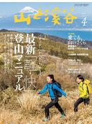 月刊山と溪谷 2017年4月号【デジタル(電子)版】
