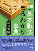 将棋・基本戦法まるわかり事典 居飛車編(マイナビ将棋BOOKS)