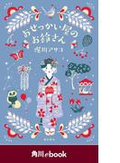 おせっかい屋のお鈴さん (角川ebook)(角川ebook)