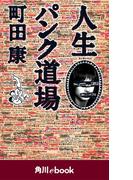 人生パンク道場 (角川ebook)(角川ebook)