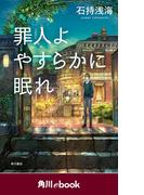 罪人よやすらかに眠れ (角川ebook)(角川ebook)