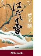 はだれ雪 (角川ebook)(角川ebook)