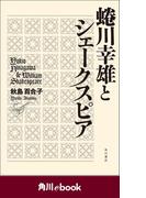 蜷川幸雄とシェークスピア (角川ebook)(角川ebook)